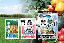園芸用、農業用培養土など商品カタログ
