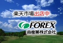 土など園芸に欠かせない商品が購入頂けるForex森産業の楽亭市場店です。