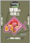 北海道産球根の培養土