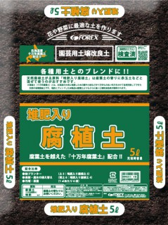 120110 HM 堆肥入り腐植土イメージ 5L 石川