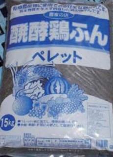 醗酵ペレット鶏ふん