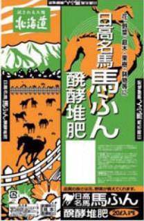 日高名馬の馬ふん発酵堆肥