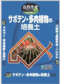 北海道産サボテン・多肉植物の培養土