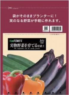 実物野菜を育てる培養土