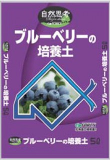 北海道ブルーベリーの培養土