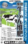 発酵牛ふん堆肥