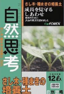 さし木・種まきの培養土