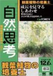 観葉植物の培養土