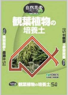 北海道産観葉植物の培養土