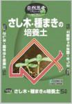 北海道産さし木・種まきの培養土
