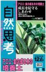aroe_kanenonaruki_12L