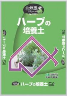 北海道産ハーブの培養土