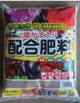 配合肥料5-5-4