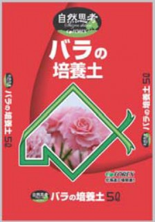 北海道産バラの培養土