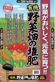 野菜畑の堆肥