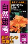 kunshirun_12L