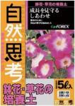 鉢花・草花の培養土