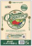 オーガニック野菜の土
