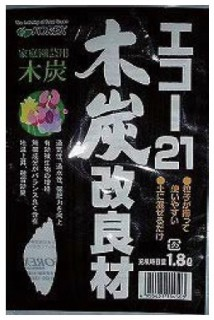 エコー21木炭改良材