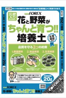 4955421161334_FOREX 花と野菜のちゃんと育つ!!培養土 20L